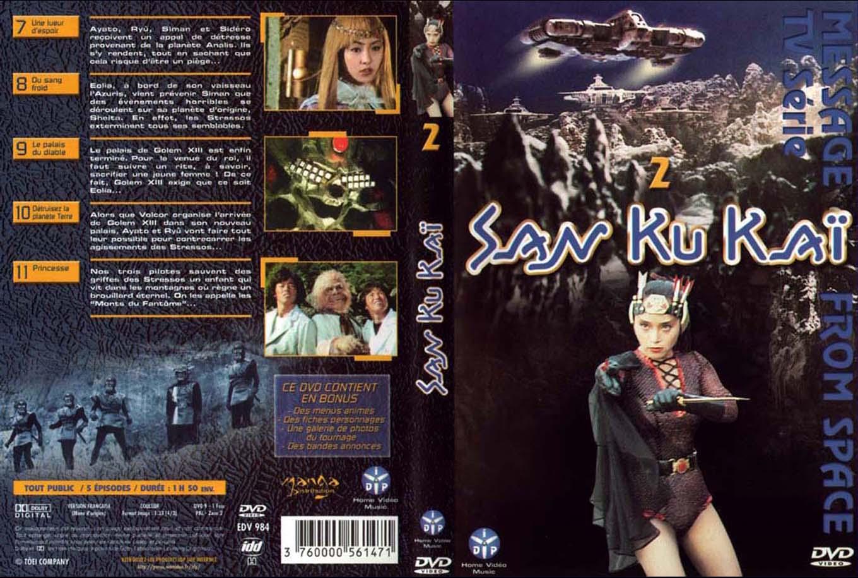 Jaquette DVD Sankukai 2